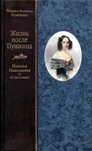 биогр Пушкиной